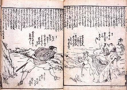 Esempio di Kibyoshi